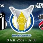ศึกฟุตบอลบราซิล เซเรีย เอ คู่ระหว่าง ซานโตส (2) VS อัตเลติ พาราเนนเซ่ (9)