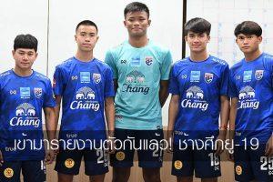 ข่าวกีฬา ช้างศึก U19 รายงานตัวก่อนเตรียมลุยชิงแชมป์เอเชีย, อิสสระ พร้อมใช้แนวทางนิชิโนะ ยกระดับทีม