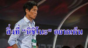 อากิระ นิชิโนะ หัวหน้าผู้ฝึกสอนทีมชาติไทยได้เปิดใจว่าอยากเห็นนักฟุตบอลไทยไปค้าแข้งในต่างแดน เว็บไซต์กีฬา กีฬาทั่วไป เกาะติดข่าวกีฬา