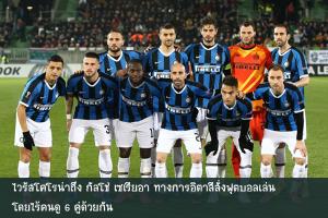 ไวรัสโคโรน่าถึง กัลโช่ เซเรียอา ทางการอิตาลีสั่งฟุตบอลเล่นโดยไร้คนดู 6 คู่ด้วยกัน
