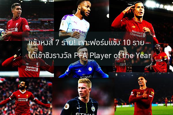 แข้งหงส์ 7 ราย! เจาะฟอร์มแข้ง 10 ราย ได้เข้าชิงรางวัล PFA Player of the Year