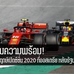 """เตรียมความพร้อม! """"F1"""" ได้ฤกษ์เปิดซีซั่น 2020 ที่ออสเตรีย หลังรัฐบาลอนุมัติ"""