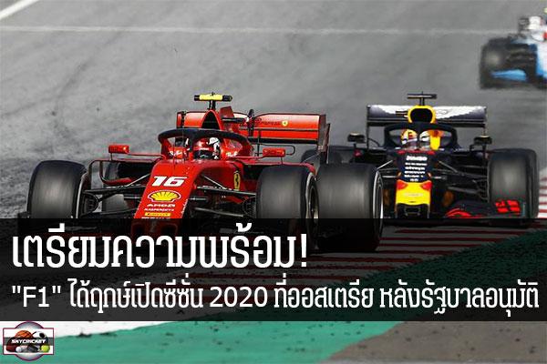 """เตรียมความพร้อม! """"F1"""" ได้ฤกษ์เปิดซีซั่น 2020 ที่ออสเตรีย หลังรัฐบาลอนุมัติ #เว็บไซด์กีฬา #กีฬาทัวไป #เกาะติดข่าวกีฬา #ฟอร์มูล่า วัน #ออสเตรียน กรังด์ปรีซ์ #ซีซั่น 2020"""
