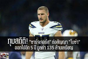 """ทุบสถิติ! """"ซาร์จเจอร์ส"""" ต่อสัญญา """"โบซ่า"""" ออกไปอีก 5 ปี มูลค่า 135 ล้านเหรียญ #เว็บไซด์กีฬา #กีฬาทั่วไป #เกาะติดข่าวกีฬา #NFL #ซาร์จเจอร์ส #โบซ่า #ต่อสัญญา 5 ปี #มูลค่า 135 ล้านเหรียญ #ครองสถิติผู้เล่นแนวรับแพงสุด"""