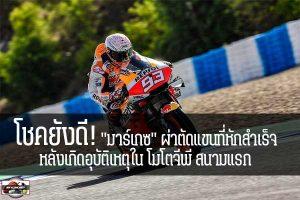 """โชคยังดี! """"มาร์เกซ"""" ผ่าตัดแขนที่หักสำเร็จ หลังเกิดอุบัติเหตุใน โมโตจีพี สนามแรก #เว็บไซด์กีฬา #กีฬาทัวไป #เกาะติดข่าวกีฬา #มาร์เกซ #แขนหัก #MotoGP 2020"""