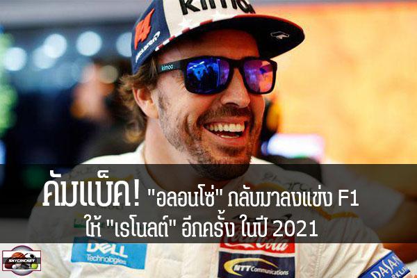 """คัมแบ็ค! """"อลอนโซ่"""" กลับมาลงแข่ง F1 ให้ """"เรโนลต์"""" อีกครั้ง ในปี 2021 #เว็บไซด์กีฬา #กีฬาทัวไป #เกาะติดข่าวกีฬา #F1 #ฟอรฺมูล่า วัน #เรโนลต์ #เฟอร์นานโด อลอนโซ่ #2021"""