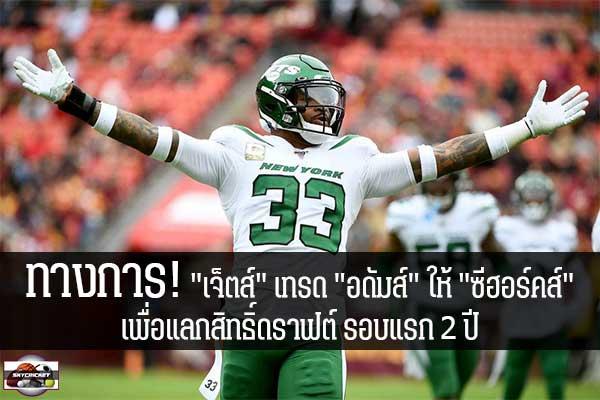 """ทางการ! """"เจ็ตส์"""" เทรด """"อดัมส์"""" ให้ """"ซีฮอร์คส์"""" เพื่อแลกสิทธิ์ดราฟต์ รอบแรก 2 ปี #เว็บไซด์กีฬา #กีฬาทัวไป #เกาะติดข่าวกีฬา #NFL #เจ็ตส์ #ซีฮอคว์ส #จาเมล อดัมส์ #แบร็ดลี่ย์ แม็คดูกัล #ดราฟรอบแรก 2 ปี #เทรนตัว"""