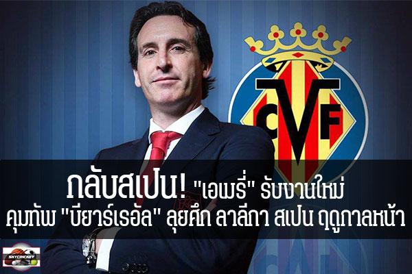 """กลับสเปน! """"เอเมรี่"""" รับงานใหม่ คุมทัพ """"บียาร์เรอัล"""" ลุยศึก ลาลีกา สเปน ฤดูกาลหน้า #เว็บไซด์กีฬา #กีฬาทัวไป #เกาะติดข่าวกีฬา #บียาร์เรอัล #เอเมรี่ #คุมทีมถึงปี 2023"""