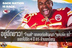 """อยู่อีกยาว! """"โจนส์"""" ตกลงต่อสัญญา """"แคนซัส ซิตี้"""" ออกไปอีก 4 ปี 85 ล้านเหรียญ #เว็บไซด์กีฬา #กีฬาทัวไป #เกาะติดข่าวกีฬา #NFL #แคนซัส ซิตี้ ชีฟส์ #คริส โจนส์ #ต่อสัญญา #ระยะเวลา 4 ปี #มูลค่า 85 ล้านเหรียญ"""
