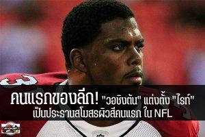 """คนแรกของลีก! """"วอชิงตัน"""" แต่งตั้ง """"ไรท์"""" เป็นประธานสโมสรผิวสีคนแรก ใน NFL #เว็บไซด์กีฬา #กีฬาทั่วไป #เกาะติดข่าวกีฬา #NFL #วอชิงตัน ฟุตบอลทีม #แต่งตั้ง #เจสัน ไรท์ #ประธานสโมสรคนใหม่ของทีม #เป็นประธานผิวสีคนแรกของลีก"""