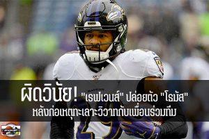 """ผิดวินัย! """"เรฟเวนส์"""" ปล่อยตัว """"โธมัส"""" หลังก่อเหตุทะเลาะวิวาทกับเพื่อนร่วมทีม #เว็บไซด์กีฬา #กีฬาทั่วไป #เกาะติดข่าวกีฬา #NFL #บัลติมอร์ เรฟเวนส์ #เอิร์ส โธมัส #ปล่อยตัว #ยกเลิกสัญญา #ทะเลาะวิวาท"""