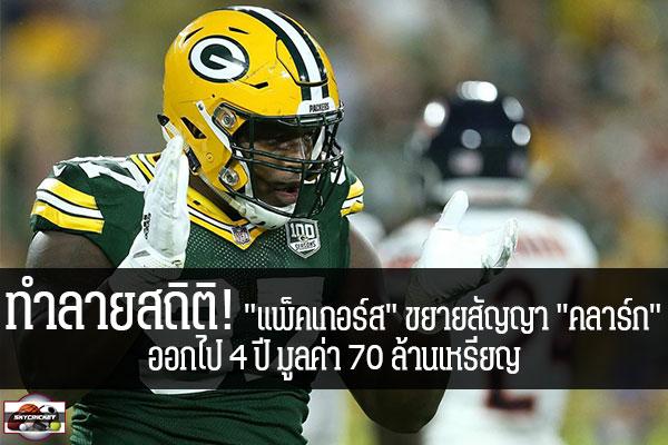 """ทำลายสถิติ! """"แพ็คเกอร์ส"""" ขยายสัญญา """"คลาร์ก"""" ออกไป 4 ปี มูลค่า 70 ล้านเหรียญ #เว็บไซด์กีฬา #กีฬาทั่วไป #เกาะติดข่าวกีฬา #NFL #กรีน เบย์ แพ็คเกอร์ส #ต่อสัญญา #เคนนี่ คลาร์ก # 4 ปี # 70 ล้านเหรียญ #โนสแท็คเกิ้ล #รับค่าเหนื่อยแพงสุดในลีก"""