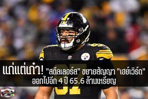 """แก่แต่เก๋า! """"สตีลเลอร์ส"""" ขยายสัญญา """"เฮย์เวิร์ด"""" ออกไปอีก 4 ปี 65.6 ล้านเหรียญ #เว็บไซด์กีฬา #กีฬาทั่วไป #เกาะติดข่าวกีฬา #NFL #พิตต์สเบิร์ก สตีลเลอร์ส #ต่อสัญญา #แคเมอร่อน เฮย์เวิร์ด #ออกไปถึงปี 2024 #มูลค่า 65.5 ล้านเหรียญ #ตรองสถิติผู้เล่นอายุเกิน 30 ปี #รับค่าเหนื่อยแพงสุด"""