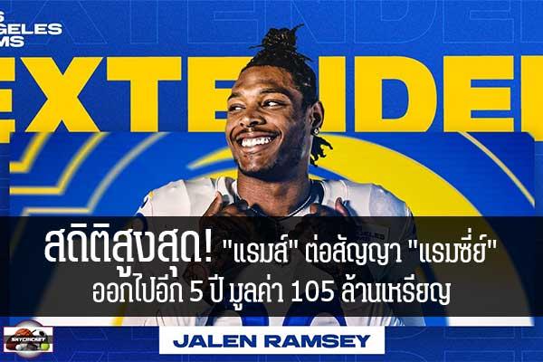 """สถิติสูงสุด! """"แรมส์"""" ต่อสัญญา """"แรมซี่ย์"""" ออกไปอีก 5 ปี มูลค่า 105 ล้านเหรียญ #เว็บไซด์กีฬา #กีฬาทั่วไป #เกาะติดข่าวกีฬา #NFL #แอลเอ แรมส์ #ต่อสัญญา #เจเล็น แรมซี่ย์ #สัญญาถึงปี 2025 #มูลค่า 105 ล้านเหรียญ"""