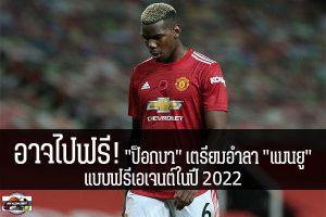 """อาจไปฟรี! """"ป็อกบา"""" เตรียมอำลา """"แมนยู"""" แบบฟรีเอเจนต์ในปี 2022 #เว็บไซด์กีฬา #กีฬาทั่วไป #เกาะติดข่าวกีฬา #แมนยู #ปอล ป็อกบา #ชั่งใจอำลาทีม #แบบฟรีเอเจนต์ #ในปี 2022 #หลังหมดสัญญา"""