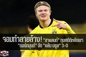 """จอมทำลายล้าง! """"ฮาแลนด์"""" ทุบสถิติหลังพา """"ดอร์ทมุนด์"""" อัด """"คลับ บรูช"""" 3-0 #เว็บไซด์กีฬา #กีฬาทั่วไป #เกาะติดข่าวกีฬา #ดอร์ทมุนด์ #เออร์ลิง ฮาแลนด์ #สร้างสถิตินักเตะอายุน้อยที่สุดที่ยิงได้ต่ำสุด 15 ประตู #ยูฟ่า แชมเปี้ยนส์ลีก #คลับ บรูช"""