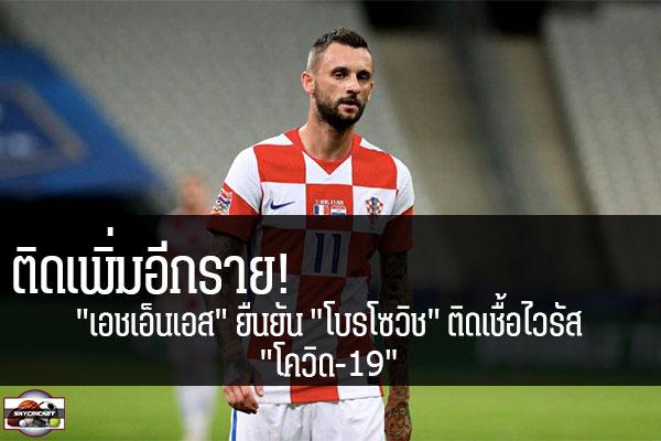 """ติดเพิ่มอีกราย! """"เอชเอ็นเอส"""" ยืนยัน """"โบรโซวิช"""" ติดเชื้อไวรัส """"โควิด-19"""" #เว็บไซด์กีฬา #กีฬาทั่วไป #เกาะติดข่าวกีฬา #สหพันธ์ฟุตบอลโครเอเชีย #เอชเอ็นเอส #มาร์เซโล่ โบรโซวิช #ติดเชื้อไวรัส #โควิด-19"""