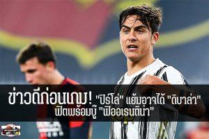 """ข่าวดีก่อนเกม! """"ปิร์โล่"""" แย้มอาจได้ """"ดิบาล่า"""" ฟิตพร้อมบู๊ """"ฟิออเรนติน่า"""" #เว็บไซด์กีฬา #กีฬาทั่วไป #เกาะติดข่าวกีฬา #อันเดรีย ปิร์โล่ #ยูเวนตุส #เปาโล ดิบาล่า #ฟิตพร้อมลงสนามช่วยทีมเจอกับ #ฟิออเรนติน่า"""