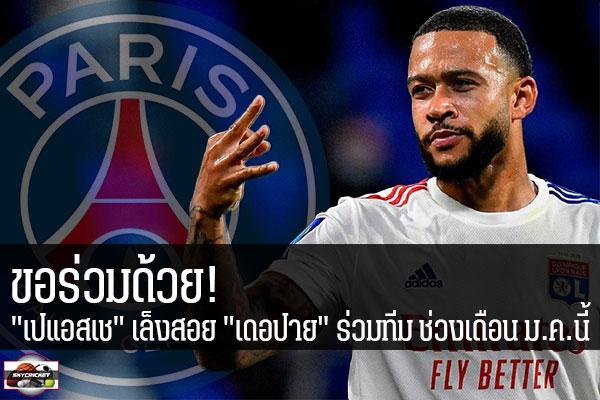 """ขอร่วมด้วย! """"เปแอสเช"""" เล็งสอย """"เดอปาย"""" ร่วมทีม ช่วงเดือน ม.ค.นี้ #เว็บไซด์กีฬา #กีฬาทั่วไป #เกาะติดข่าวกีฬา #ปารีส แซงต์-แชร์กแมง #สนใจคว้าตัว #เมมฟิส เดอปาย #โอลิมปิก ลียง #ช่วงเดือนมกราคม"""