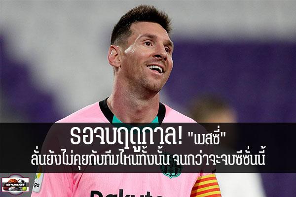 """รอจบฤดูกาล! """"เมสซี่"""" ลั่นยังไม่คุยกับทีมไหนทั้งนั้น จนกว่าจะจบซีซั่นนี้ #เว็บไซด์กีฬา #กีฬาทั่วไป #เกาะติดข่าวกีฬา #ลิโอเนล เมสซี่ #บาร์เซโลน่า #ยังไม่เจรจาย้ายทีมกับสโมสรไหนทั้งสิ้น #จนกว่าจะจบซีซั่นนี้"""