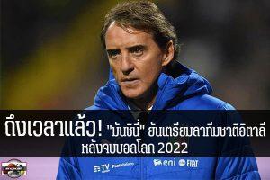 """ถึงเวลาแล้ว! """"มันชินี่"""" ยันเตรียมลาทีมชาติอิตาลี หลังจบบอลโลก 2022 #เว็บไซด์กีฬา #กีฬาทั่วไป #เกาะติดข่าวกีฬา #โรแบร์โต้ มันชินี่ #เตรียมอำลากุนซือ #ทีมชาติอิตาลี #หลังจบฟุตบอลโลก 2022 #กาตาร์ #สนใจกลับมาคุมทีมระดับสโมสร"""