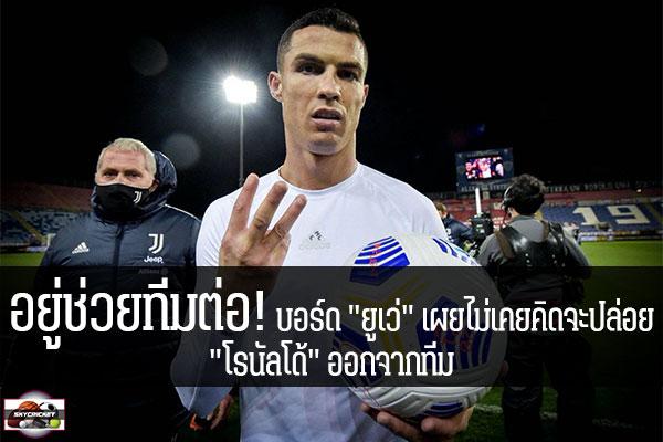 """อยู่ช่วยทีมต่อ! บอร์ด """"ยูเว่"""" เผยไม่เคยคิดจะปล่อย """"โรนัลโด้"""" ออกจากทีม #เว็บไซด์กีฬา #กีฬาทั่วไป #เกาะติดข่าวกีฬา #ฟาบิโอ ปาราติซี่ #ผู้อำนวยการด้านฟุตบอล #ยูเวนตุส #เผยไม่เคยคิดจะขาย #คริสเตียโน่ โรนัลโด้ #ออกจากทีมแน่นอน"""
