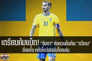 """เตรียมคัมแบ็ก! """"อิบรา"""" ส่อหวนคืนทัพ """"สวีเดน"""" อีกครั้ง หลังโชว์ฟอร์มโดดเด่น #เว็บไซด์กีฬา #กีฬาทั่วไป #เกาะติดข่าวกีฬา #ซลาตัน อิบราฮิโมวิช #เอซี มิลาน #เตรียมตัวกลับไปร่วมทัพ #ทีมชาติสวีเดน"""