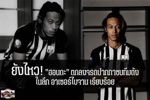 """ยังไหว! """"ฮอนดะ"""" ตกลงจรดปากกาซบทีมดัง ในลีก อาเซอร์ไบจาน เรียบร้อย #เว็บไซด์กีฬา #กีฬาทั่วไป #เกาะติดข่าวกีฬา #เคซึเกะ ฮอนดะ #ตกลงเซ็นสัญญาซบทีม #เนฟต์ชิ บากู #สโมสรในลีกอาเซอร์ไบจาน #จนจบฤดูกาลนี้"""