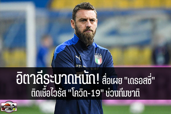 """อิตาลีระบาดหนัก! สื่อเผย """"เดรอสซี่"""" ติดเชื้อไวรัส """"โควิด-19"""" ช่วงทีมชาติ #เว็บไซด์กีฬา #กีฬาทั่วไป #เกาะติดข่าวกีฬา #ดานิเอเล่ เด รอสซี่ #สต๊าฟฟ์โค้ช #ทีมชาติอิตาลี #ติดเชื้อไวรัส #โควิด-19 #ช่วงโปรแกรมทีมชาติ"""