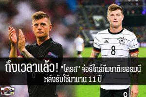"""ถึงเวลาแล้ว! """"โครส"""" จ่อรีไทร์ทีมชาติเยอรมนี หลังรับใช้มานาน 11 ปี #เว็บไซด์กีฬา #กีฬาทั่วไป #เกาะติดข่าวกีฬา #โทนี่ โครส #เรอัล มาดริด #เตรียมอำลา #ทีมชาติเยอรมนี #หลังรับใช้ทีมชาติมาตลอด 11 ปี"""