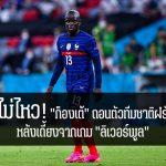"""ฝืนไม่ไหว! """"ก็องเต้"""" ถอนตัวทีมชาติฝรั่งเศส หลังเดี้ยงจากเกม """"ลิเวอร์พูล"""" เว็บไซด์กีฬา #กีฬาทั่วไป #เกาะติดข่าวกีฬา #เอ็นโกโล่ ก็องเต้ #เชลซี #ถอนตัวทีมชาติฝรั่งเศส #มีปัญหาบาดเจ็บบริเวณข้อเท้า"""