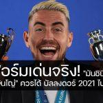 """ฟอร์มเด่นจริง! """"มันชินี่"""" ชี้ """"จอร์จินโญ่"""" ควรได้ บัลลงดอร์ 2021 ไปครอง เว็บไซด์กีฬา #กีฬาทั่วไป #เกาะติดข่าวกีฬา #โรแบร์โต้ มันชินี่ #ทีมชาติอิตาลี #แสดงความคิดเห็น #จอร์จินโญ่ #สมควรได้รางวัล #บัลลงดอร์ #ประจำปี 2021"""